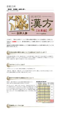 第8回 薬編-会津  参-