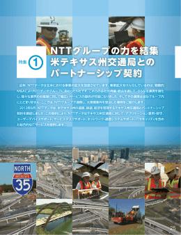 NTTグループの力を結集 米テキサス州交通局との