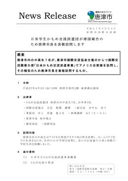 日米学生かもめ交流派遣団が帰国報告のため唐津市長を表敬訪問します