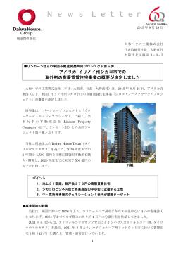 アメリカ イリノイ州シカゴ市での 海外初の高層賃貸住宅事業の概要が