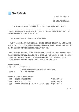 「ソアノール」生産設備の増設について(PDF:121KB)