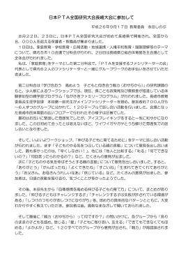 日本PTA全国研究大会長崎大会に参加して