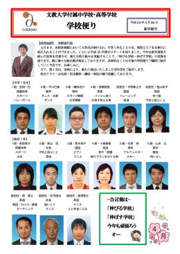 4月8日、本校体育館において入学式が挙行され、中学1年生