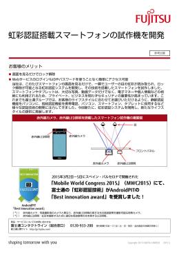 虹彩認証搭載スマートフォンの試作機を開発 - 富士通フォーラム2015
