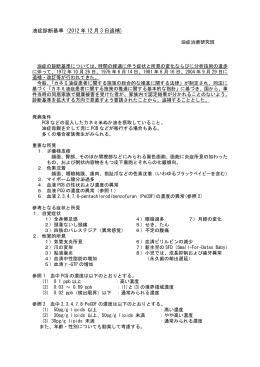 油症診断基準 (2012 年 12 月 3 日追補)