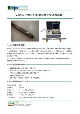 Vertek 社製 FFD(蛍光発光型油検出器)