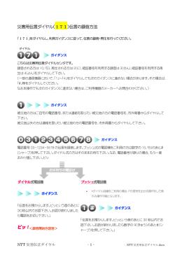 災害用伝言ダイヤル(171)伝言の録音方法