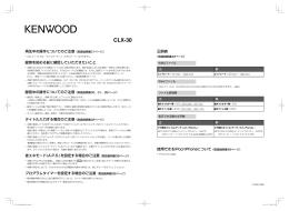 「CLX-30」補助取扱説明書