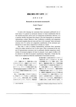 運動正確性に関する研究 (2)