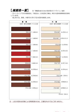 注:上記の色彩は印刷による再表現のため、正確なものではご