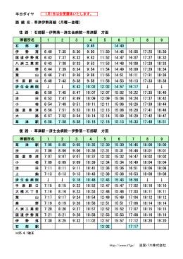平日ダイヤ 路 線 名:草津伊勢落線(月曜~金曜) 往