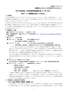 2015 日本司法・共生社会学会伊勢大会(11 月14 日)