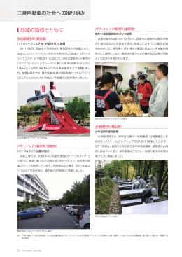 地域の皆様とともに 三菱自動車の社会への取り組み