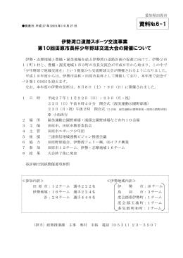 開催要項、対戦組み合わせ表 (PDF 627.6KB)