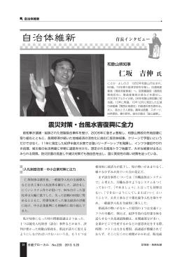 仁坂 吉伸・和歌山県知事