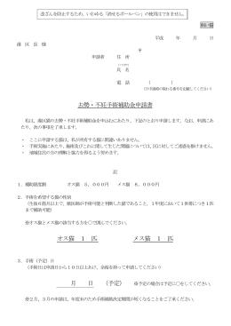 飼い猫用去勢不妊手術補助金申請書(PDF:123KB)