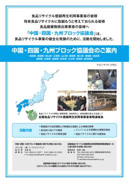 中国・四国・九州 - 全国食品リサイクル登録再生利用事業者事務連絡会