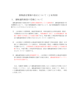 NEW資格認定要領の改正について(JR四国)