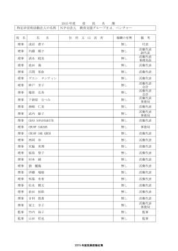 役員名簿/組織図 - Ed.ベンチャー