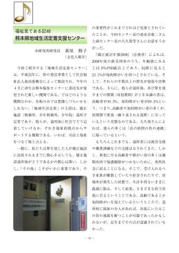 福祉見てある記(48) 熊本県地域生活定着支援センター