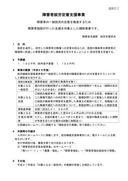 障害者就労定着支援事業(PDF:99KB)