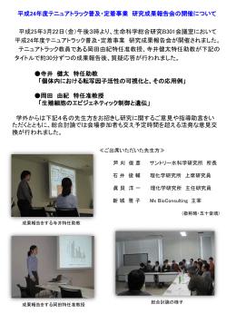 平成24年度テニュアトラック普及・定着事業 研究成果報告会の開催