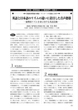 英語と日本語のリズムの違いに着目した音声指導