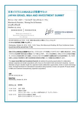 日本イスラエルM&Aおよび投資サミット JAPAN ISRAEL M&A AND