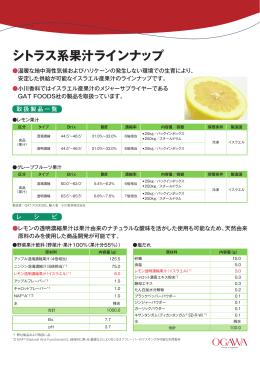 シトラス系果汁ラインナップ
