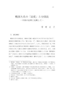 戦国大名の「法度」と分国法―中国の法典と比較して