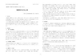 戦国時代の寺と城 - 公益財団法人京都市埋蔵文化財研究所