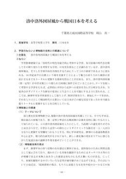 洛中洛外図屏風から戦国日本を考える