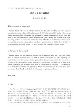 野田俊作:スポック博士の敗北