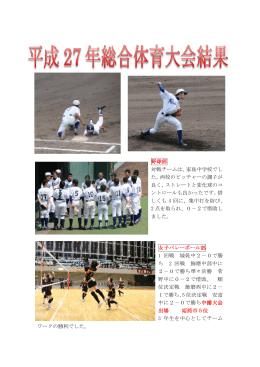 平成27年度総合体育大会結果 [1288KB pdfファイル]