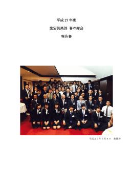 平成27年春愛宕倶楽部総会報告書