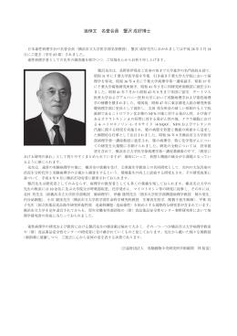 追悼文 名誉会員 蟹沢 成好博士