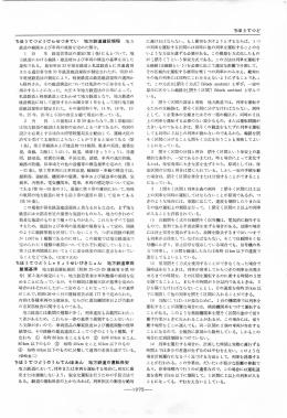 1fi 19 整備基準 地方鉄道巡転規則(日日未n 25 ・ 1 2 ・ 29 運輸省令第