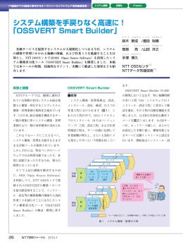システム構築を手戻りなく高速に! 「OSSVERT Smart Builder」