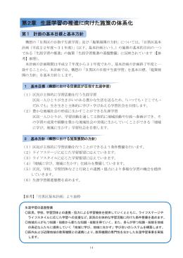 第2章 生涯学習の推進に向けた施策の体系化(PDF:623KB)