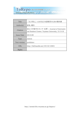 http://utomir.lib.u-toyama.ac.jp/dspace/ Title 「北方領土」における日本