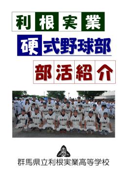野球部 - 群馬県立利根実業高等学校