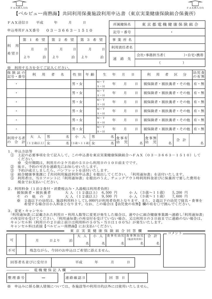 組合 保険 実業 東京 健康
