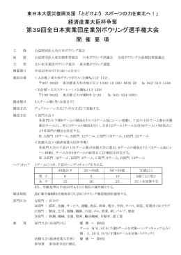 第39回全日本実業団産業別ボウリング選手権大会