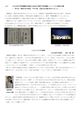 1404 日吉台西中学校演劇部が関東大会(2015 関東中学校演劇