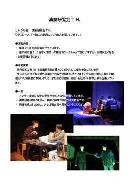 演劇研究会 T.H.