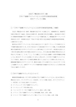 文化庁/横浜国立大学 主催 『ガイア演劇プロジェクト』による若手芸術家