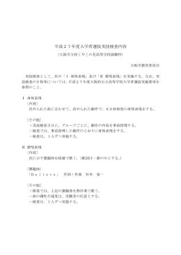 (大阪市立咲くやこの花高等学校演劇科) [PDFファイル/36KB]