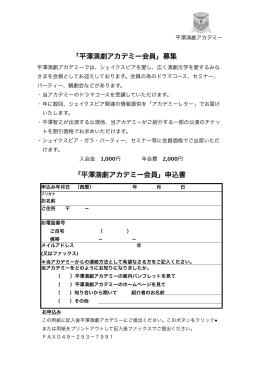 こちら - 平澤演劇アカデミー