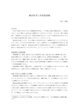 劇団四季と非商業演劇