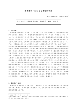 環境教育・ESDと心理学的研究 [PDFファイル/385KB]